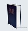 Изображение Книга - сейф средняя с кодом